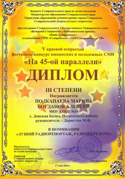 Viii краевой фестиваль-конкурс юношеских и молодежных сми на 45-ой параллели